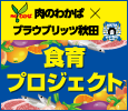 肉のわかば×ブラウブリッツ秋田 食育プロジェクト