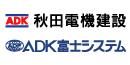 秋田電機建設株式会社