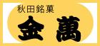 株式会社金萬