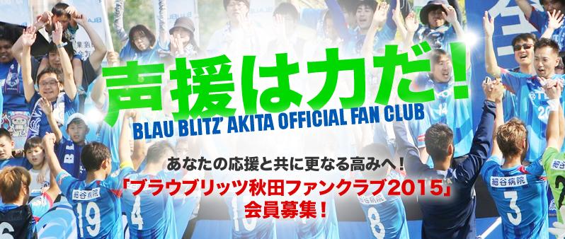 ブラウブリッツ秋田ファンクラブ2015 会員募集中