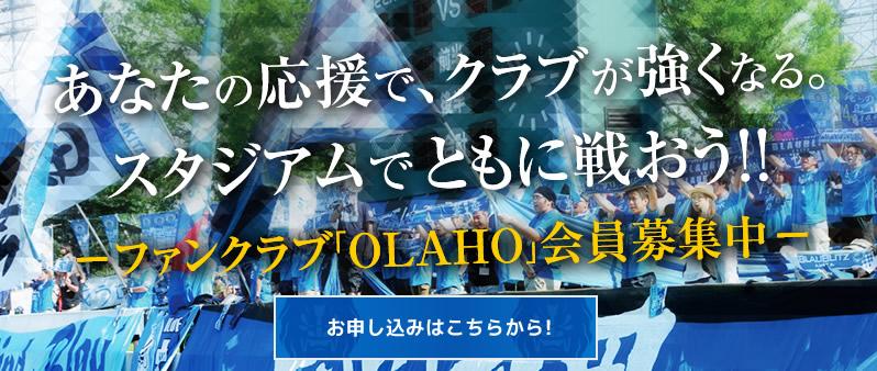 あなたの応援で、クラブが強くなる。スタジアムでともに戦おう!!ファンクラブ「OLAHO」会員募集中!