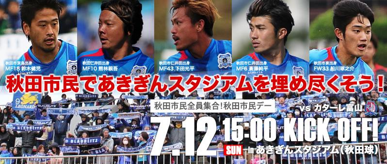 7月21日(日)15時 vs カターレ富山 秋田市民デー