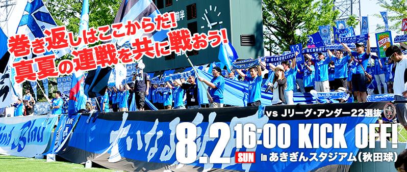 8月2日(日)16時キックオフ vs Jリーグ・アンダー22選抜