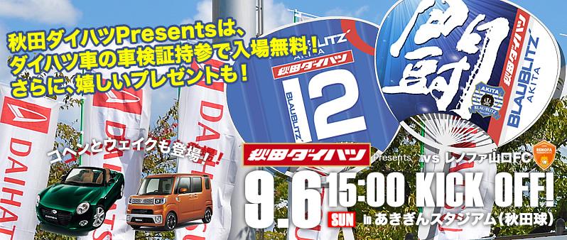9月9日(日)15時キックオフ 秋田ダイハツPresents vs レノファ山口FC