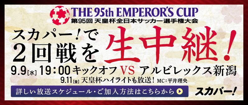 第95回天皇杯全日本サッカー選手権大会 スカパーで2回戦を生中継!