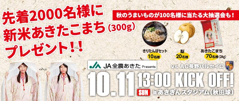 第33節 JA全農あきた Presents vs AC長野パルセイロ