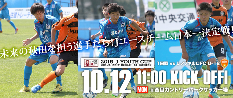 Jユースカップ vs レノファ山口FC
