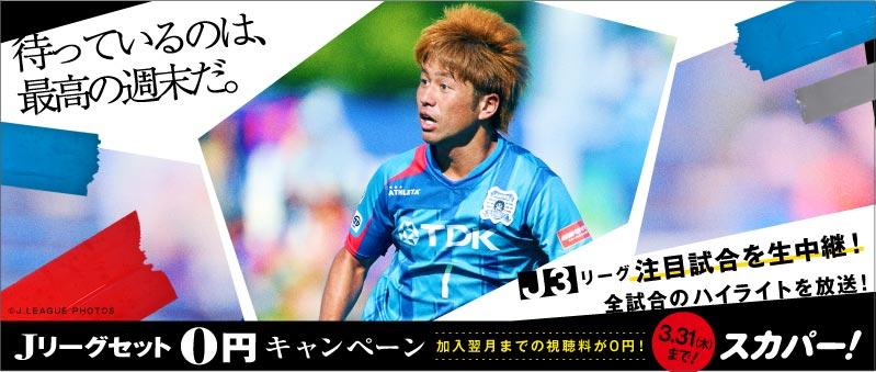 待っているのは、最高の週末だ。Jリーグセット0円キャンペーン