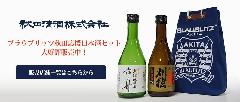 ブラウブリッツ応援日本酒セット