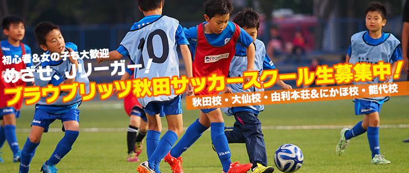 ブラウブリッツ秋田サッカースクール生募集中