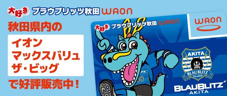 大好きブラウブリッツ秋田WAON販売中!