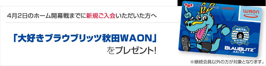 大好きブラウブリッツ秋田WAONをプレゼント!