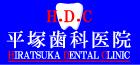 平塚歯科医院
