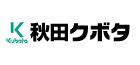 株式会社秋田クボタ