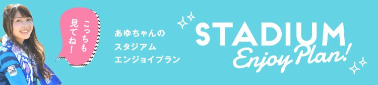 あゆちゃんのスタジアムエンジョイプラン