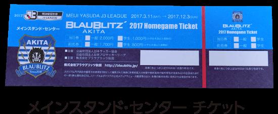 メインスタンド・センター チケット