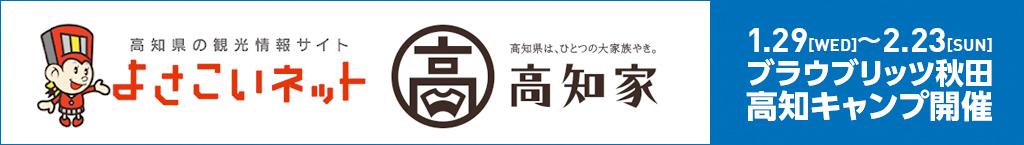ブラウブリッツ秋田高知キャンプ開催