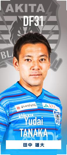 31 田中 雄大