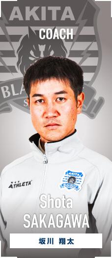 コーチ 坂川 翔太