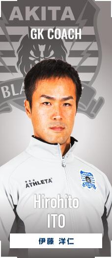 GKコーチ 伊藤 洋仁