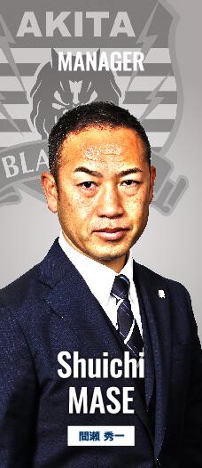 監督 間瀬 秀一