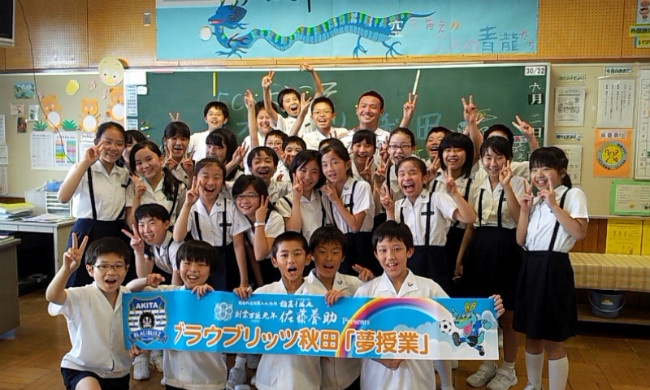 9.2 秋田大学教育文化学部附属小学校で夢授業を行いました