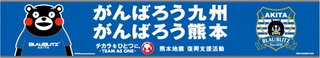 04ブラウブリッツ秋田