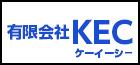 有限会社KEC