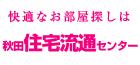 株式会社秋田住宅流通センター