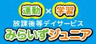 株式会社あけぼのミライズ