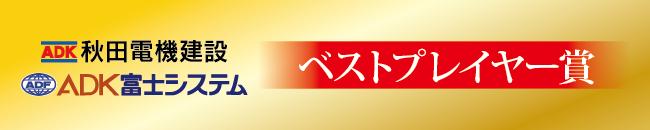 画像:秋田電機建設株式会社・ADK富士システム株式会社 ベストプレイヤー賞