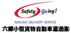 六郷小型貨物自動車運送株式会社