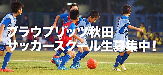 ブラウブリッツ秋田サッカースクール生募集中!