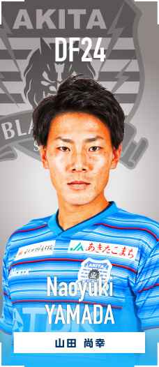 24 山田 尚幸