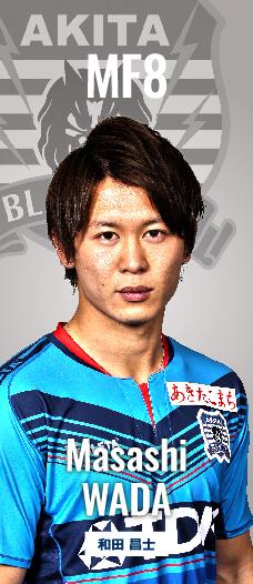 8 和田 昌士