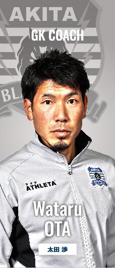 GKコーチ 太田 渉