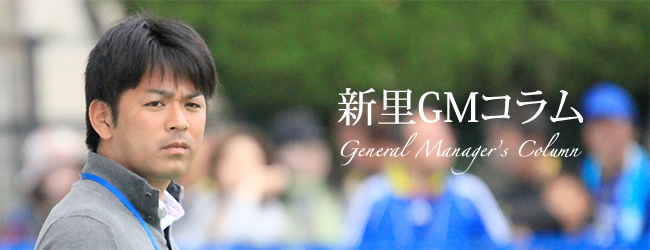 画像:新里GMコラム