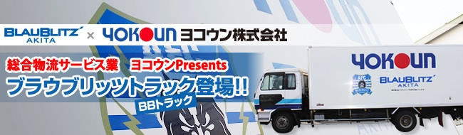 総合物流サービス業 ヨコウンPresents ブラウブリッツトラック(BBトラック)登場!!