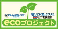 ADK富士システム・ブラウブリッツ秋田 ecoプロジェクト