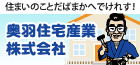 奥羽住宅産業株式会社