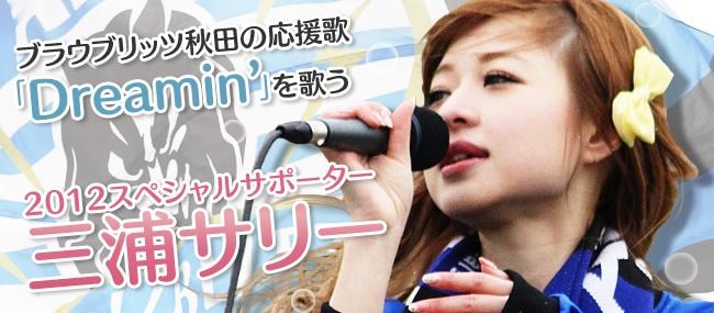ブラウブリッツ秋田の応援歌「Dreamin'」を歌う2012スペシャルサポーター三浦サリー