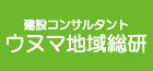 株式会社ウヌマ地域総研